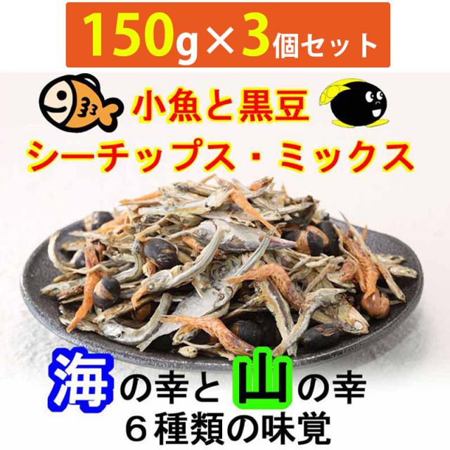 シーチップス ミックス 150g×3個セット【海幸山幸本舗】