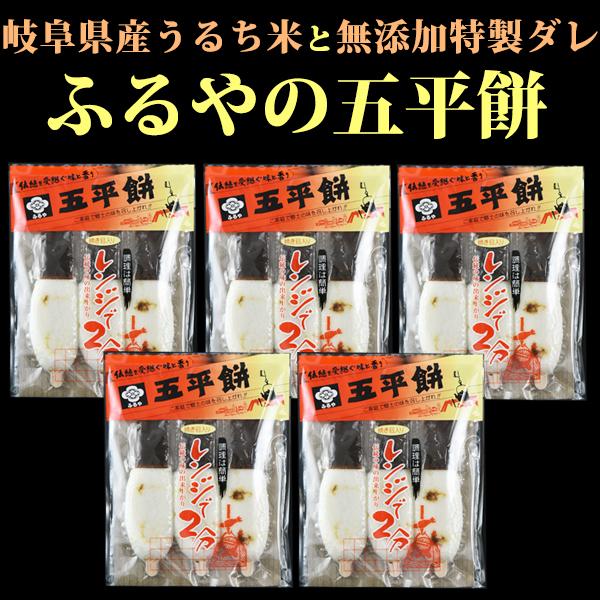 ふるやの五平餅焼目3本袋入り 5袋セット【日本ギフト大賞受賞】【古屋産業】
