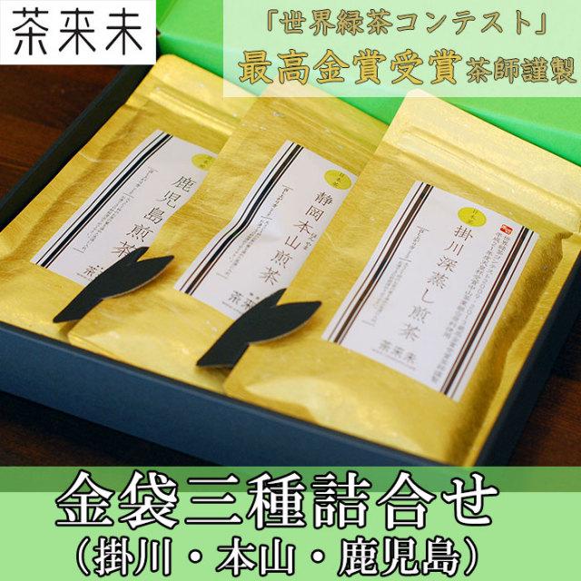 金袋三種詰合せ(掛川・本山・鹿児島)【上級煎茶3種セット】【茶来未】