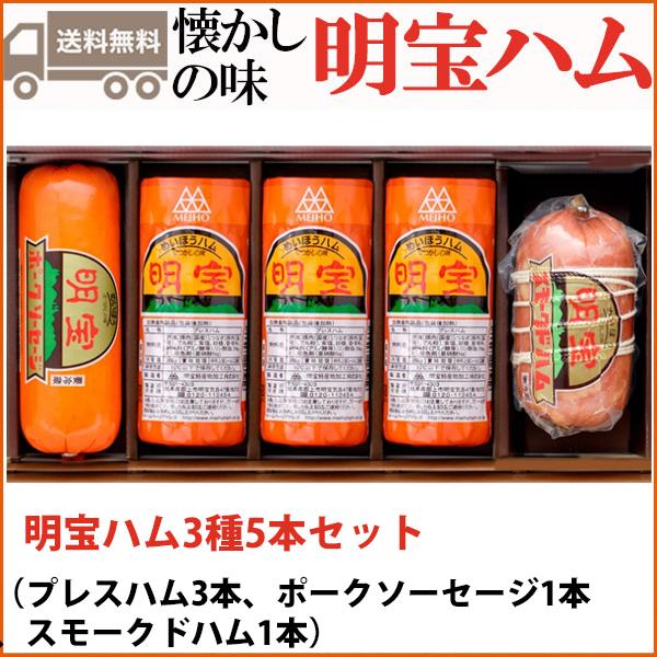 明宝ハム2種とポークソーセージの5本詰合せ 明宝プレスハム、スモークドハム、ポークソーセージ