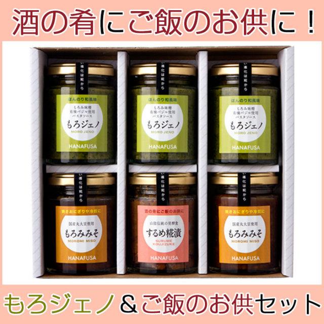 HANAFUSA もろジェノ、ご飯のお供セット(6個入)【しょうゆの花房】