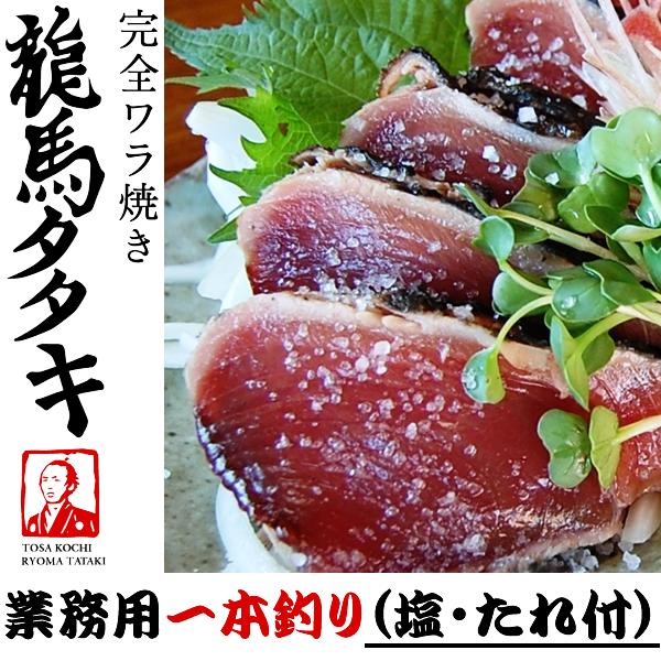 龍馬の國 土佐伝統製法 完全ワラ焼き鰹タタキ「龍馬タタキ」3kg 業務用・一本釣り(塩・たれ付)