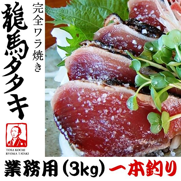 龍馬の國 土佐伝統製法 完全ワラ焼き鰹タタキ「龍馬タタキ」 3kg 業務用・一本釣り