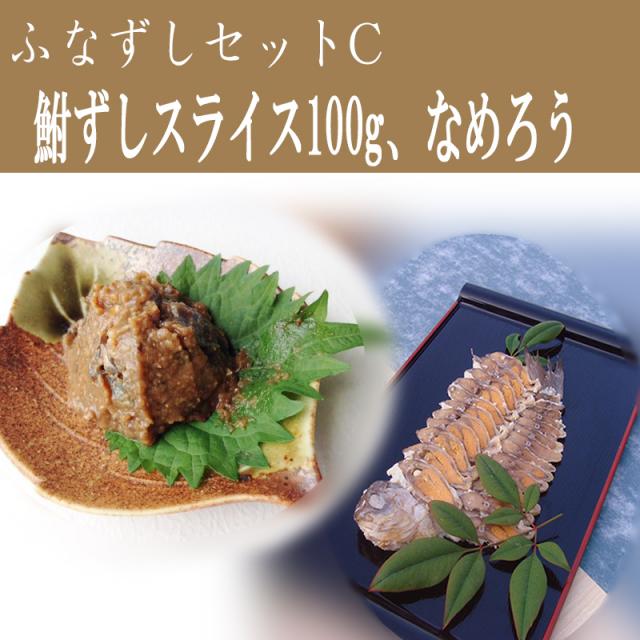 鮒寿司 鮒ずし ふなずしセットC(スライス100g、なめろう)