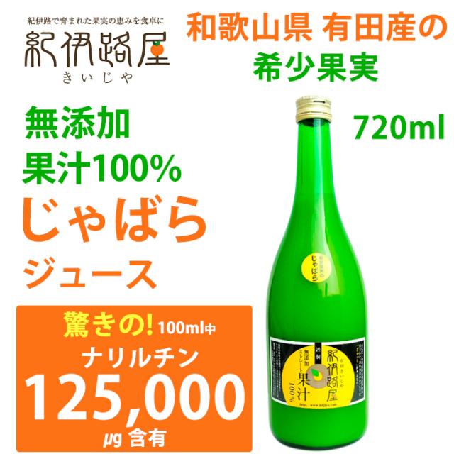 じゃばら果汁 無添加 ストレート ジュース 720ml ナルリチン豊富  紀伊路屋(長谷農園)