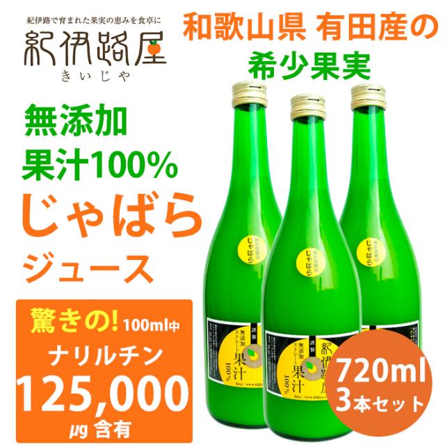 じゃばら果汁 無添加 ストレート ジュース 720ml×3本 ナルリチン豊富  紀伊路屋(長谷農園)