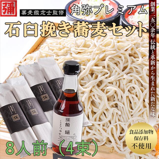 角弥プレミアム蕎麦セット8人前(4束)【そば処角弥】【食品添加物、保存料不使用】