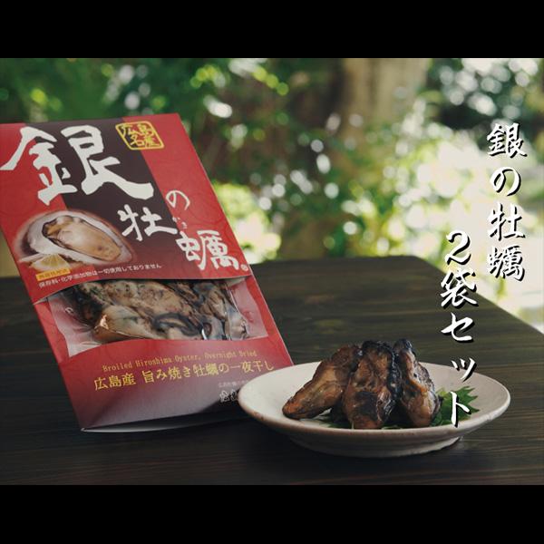 【広島産かき使用】焼き牡蠣の一夜干し「銀の牡蠣」2個セット