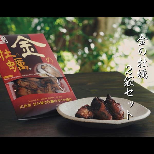 【広島産かき使用】焼き牡蠣のオイル漬け「金の牡蠣」2個セット
