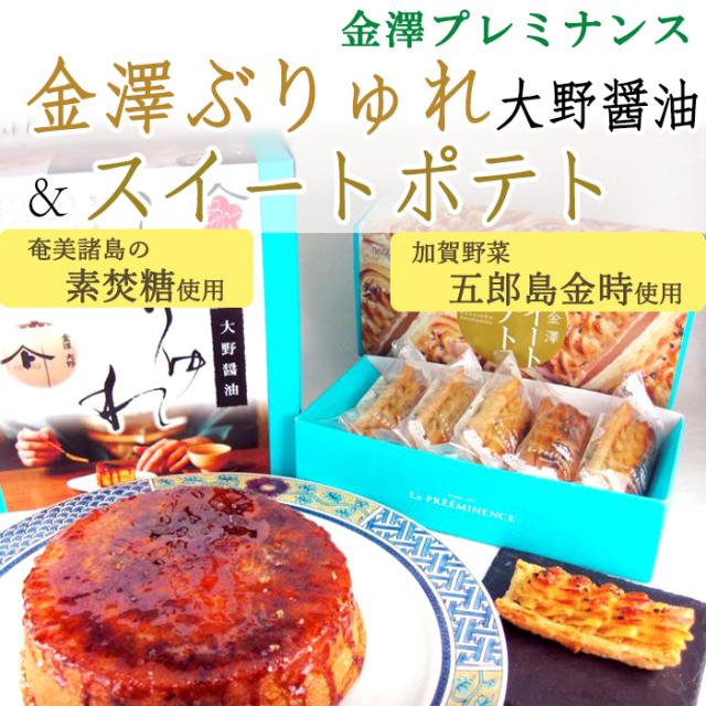 金澤ぶりゅれ大野醤油&スイートポテト10個セット