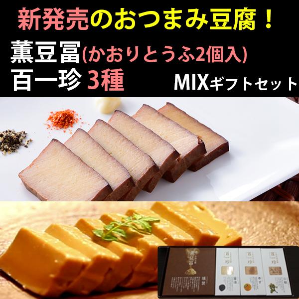 おつまみ豆腐セット(薫豆冨 2箱入×1、百一珍3箱 醤油・ゆず・山椒×各1) タナカショク
