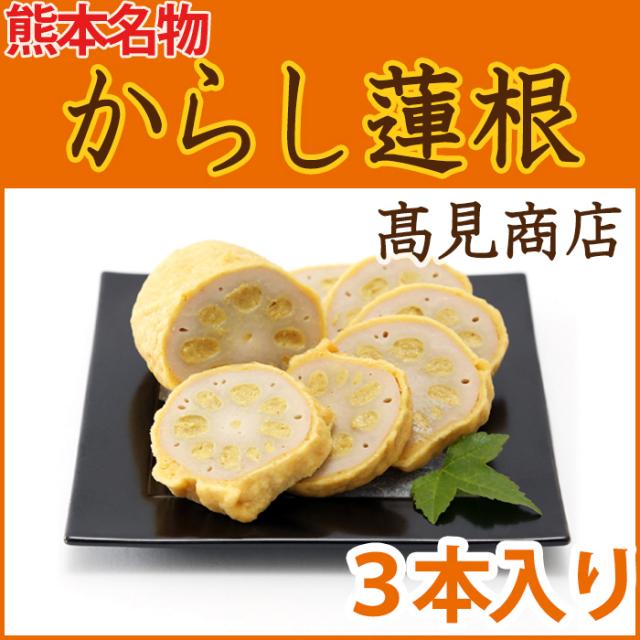 熊本名産 からし蓮根 3本入り【高見商店】【レンコン、れんこん】