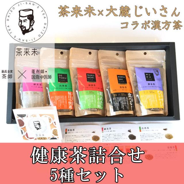 健康茶詰合せ 5種セット【茶来未×大蔵じいさんコラボ漢方茶】