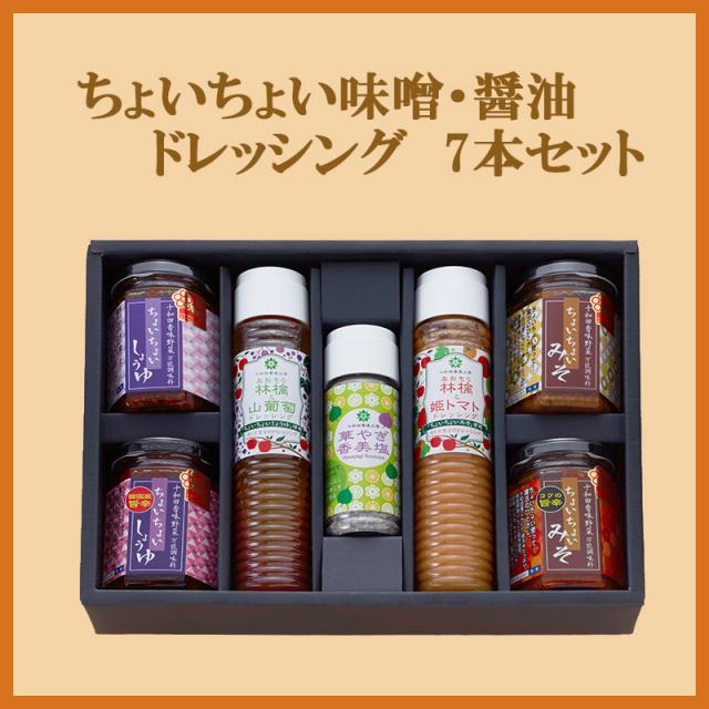 ちょいちょい味噌醤油、ドレッシング 7本セット【十和田香美工房】