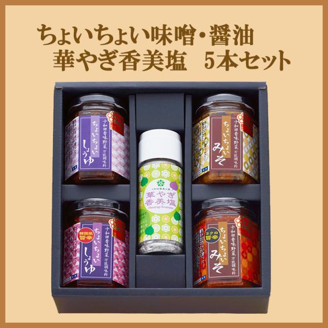 ちょいちょい味噌醤油、華やぎ香美塩 5本セット【十和田香美工房】