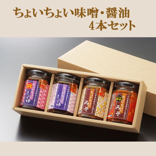 ちょいちょい味噌醤油 4本セット【十和田香美工房】