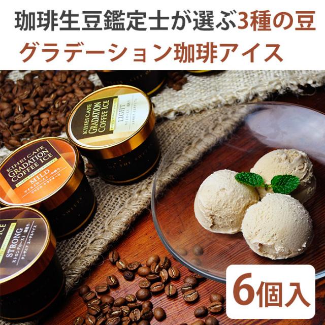 KIHEICAFE グラデーション珈琲アイス 3種各2個セット