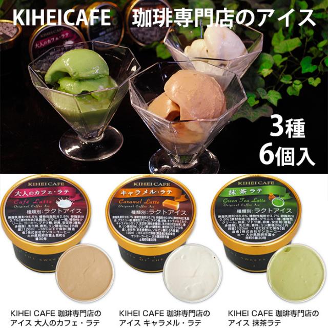 KIHEICAFE 珈琲専門店のアイス 3種各2個セット
