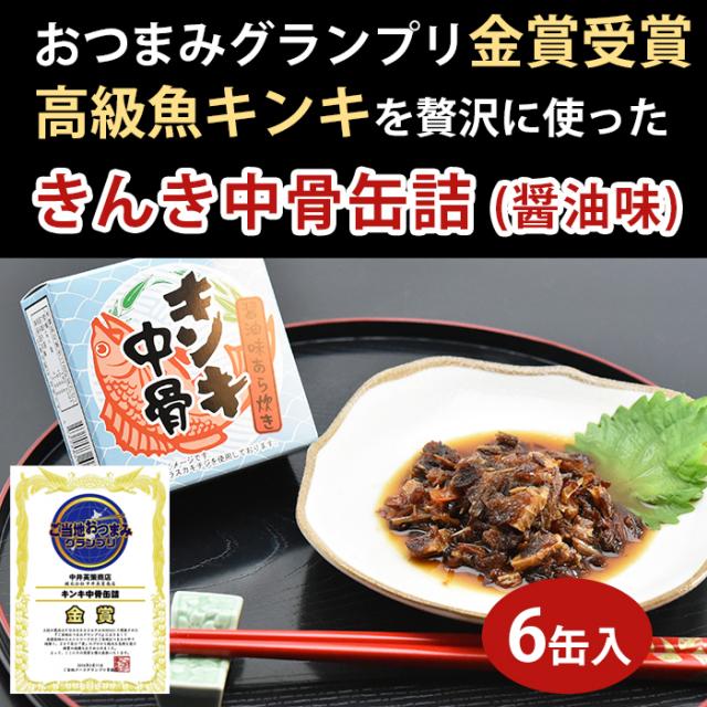 高級魚キンキの中骨缶詰(醤油味)×6缶【FOODEX JAPANで最高金賞】【北海道の中井英策商店】