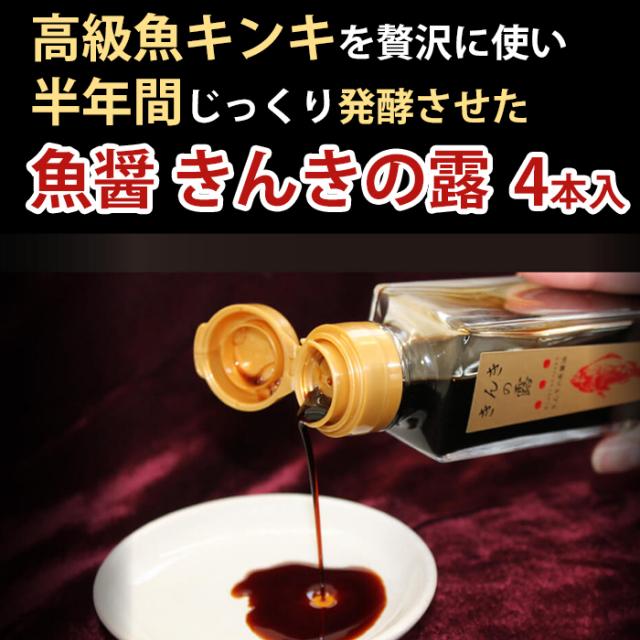 魚醤油 きんきの露(つゆ)×4本 FOODEX JAPANで最高金賞/高級魚キンキ/北海道の中井英策商店