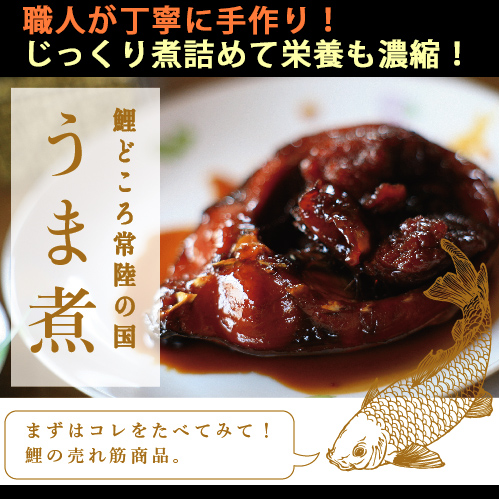 国産 水郷づくし 鯉の骨なしうま煮 5個入り【会長賞受賞】【鯉料理】【コモリ食品】