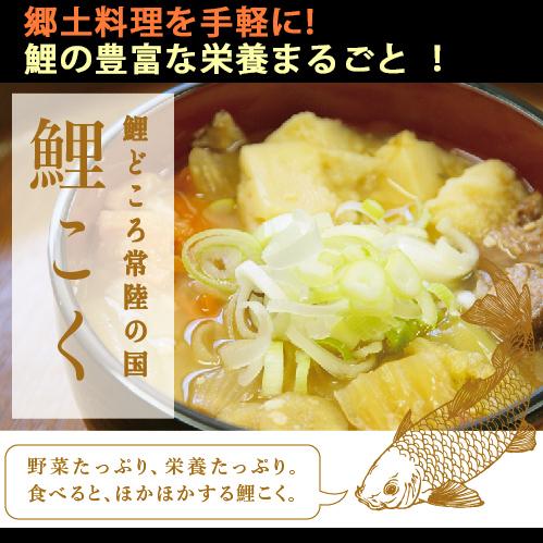 国産 鯉こく 6袋【鯉料理】【コモリ食品】
