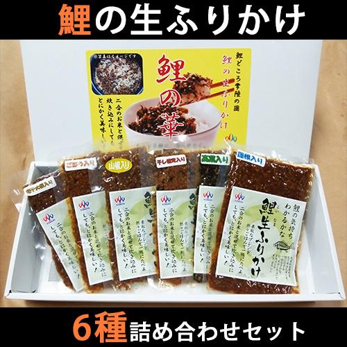 国産 鯉(こい)の華 生ふりかけ(6種詰合せ)【鯉料理】【コモリ食品】