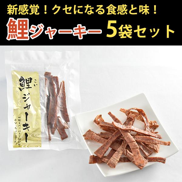 国産 鯉ジャーキー40g×5袋 【コモリ食品】
