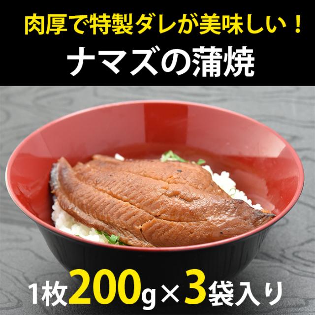 国産 なまずの蒲焼約200g×3袋セット【コモリ食品】