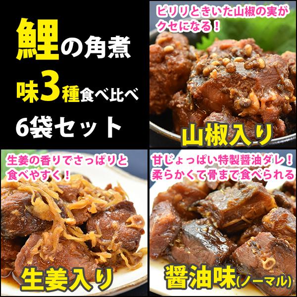 国産 鯉の角煮3種6袋セット(醤油・生姜・山椒 各2袋)【コモリ食品】【骨まで柔らかいうま煮】