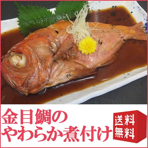 金目鯛のやわらか煮付け 化粧箱入れ(単品)【かねはち】