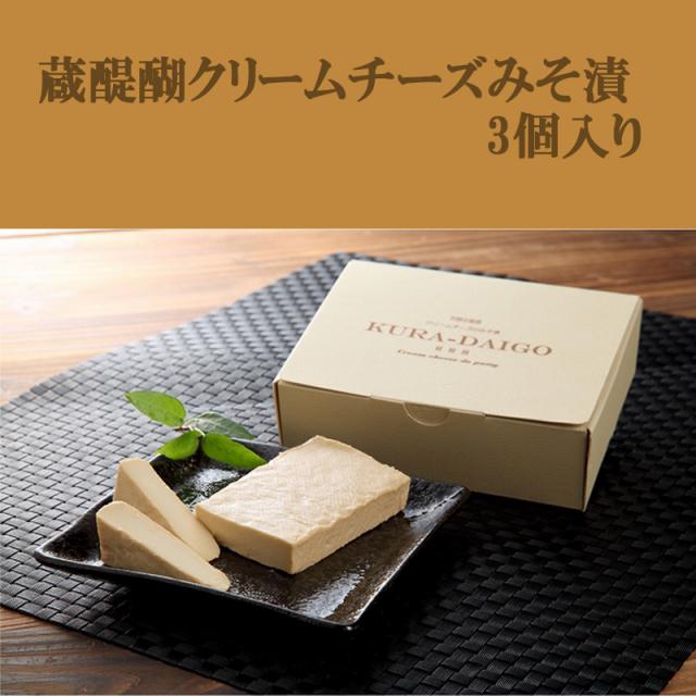 蔵醍醐クリームチーズみそ漬3個入【みそ漬処 香の蔵】