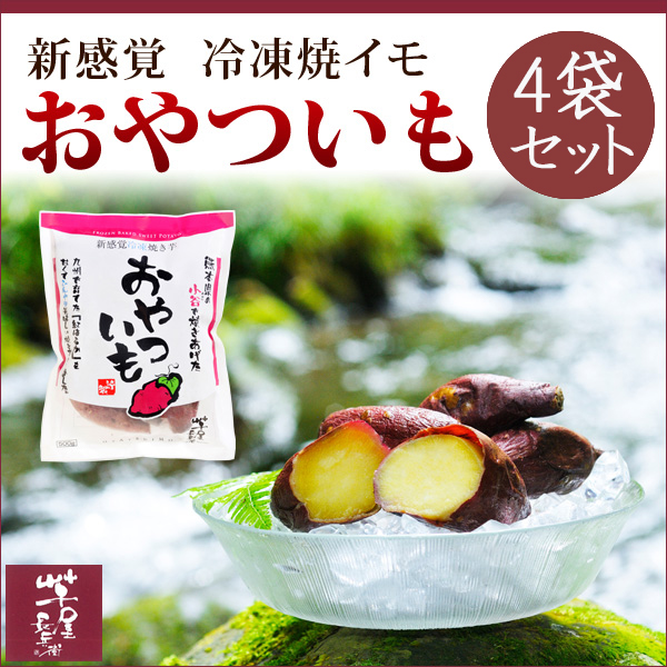 芋屋長兵衛 おやついも(冷凍焼イモ)4袋セット 【クール便】【代引き不可】