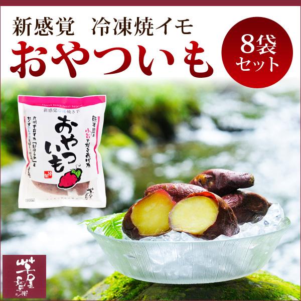芋屋長兵衛 おやついも(冷凍焼イモ)8袋セット 【クール便】【代引き不可】