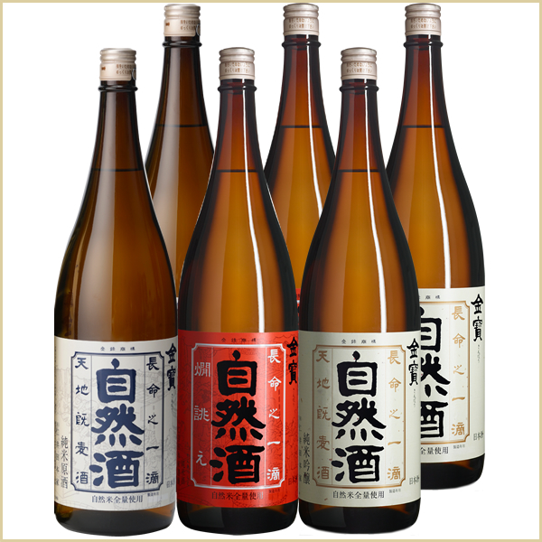 金寶自然酒 飲み比べ 1800ml 3種各2本セット 【代引き不可】【ケース販売】【送料無料】 【日本酒】【仁井田本家】