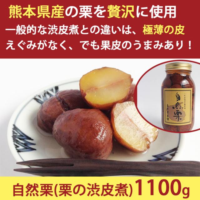 国産 熊本県産 栗 渋皮煮 自然栗・大びん 1100g 添加物不使用 無添加