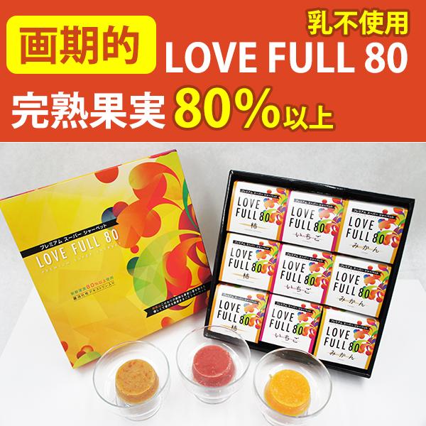 ラブフル80 フルーツシャーベット詰合わせ(いちご・柿・みかん各3個)【国産】【熊野の里】