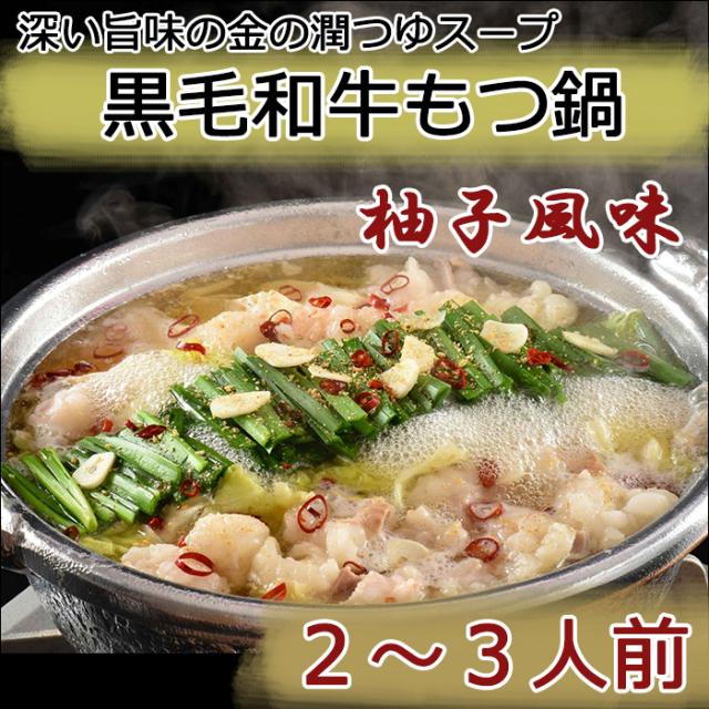 黒毛和牛もつ鍋(柚子風味)【崔家の健美鍋】