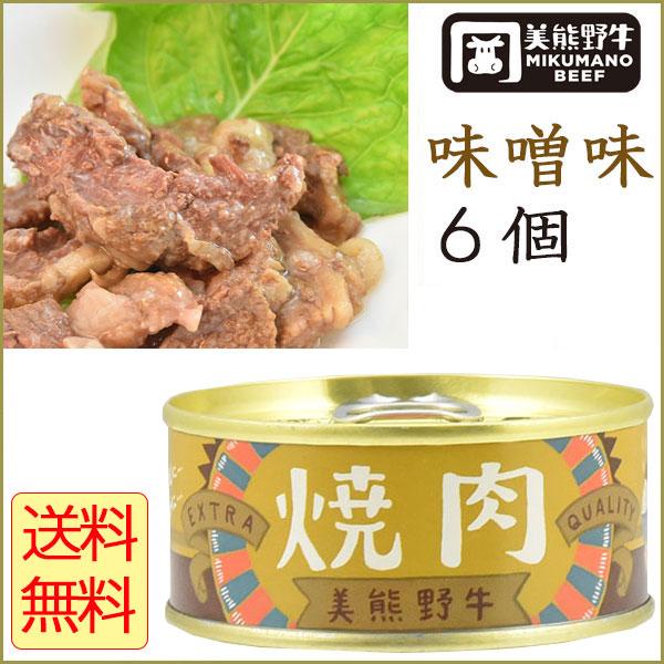 美熊野牛 焼肉缶詰 みそ味 6個セット【黒毛和牛の岡田/岡田精肉店】