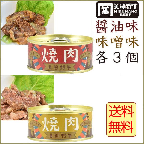 美熊野牛 焼肉缶詰 2種6個セット(醤油・みそ 各3個)【黒毛和牛の岡田/岡田精肉店】