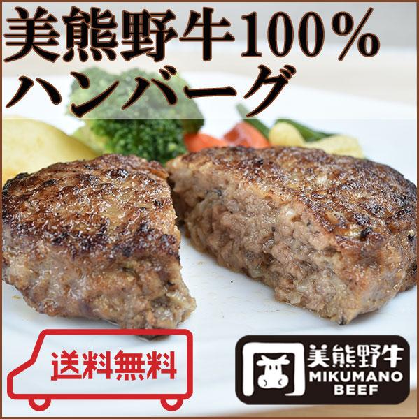 美熊野牛ハンバーグ 5個セット 【黒毛和牛の岡田/岡田精肉店】