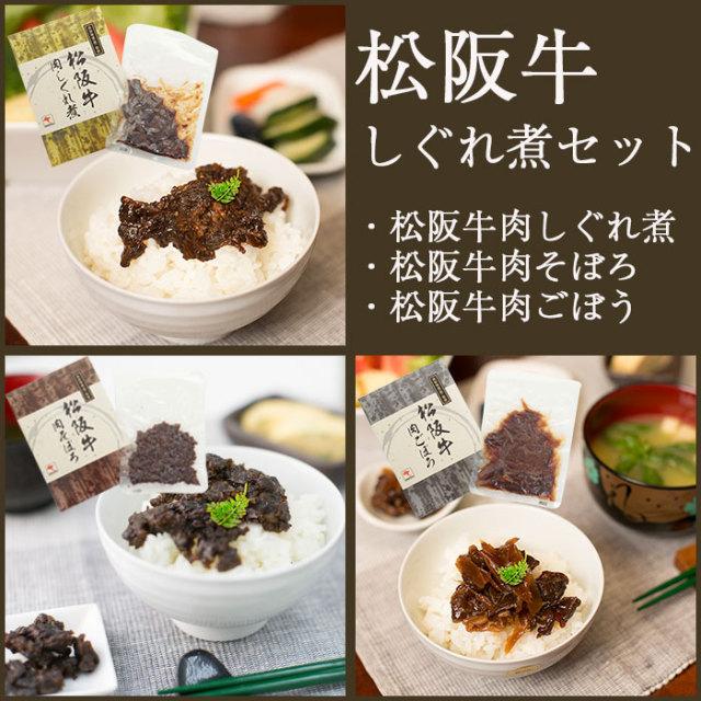 松阪牛しぐれ煮セット(松阪牛肉しぐれ、煮松阪牛肉そぼろ、松阪牛肉ごぼう)