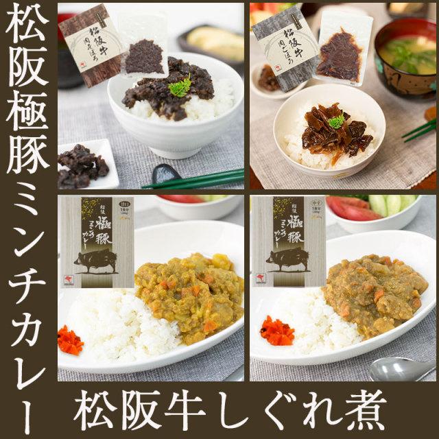 松阪極豚カレーとしぐれ煮セットA