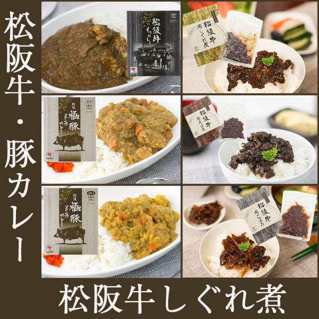 松阪牛・豚カレーとしぐれ煮セットB