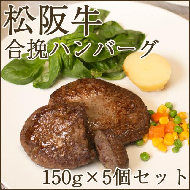 松阪牛合挽ハンバーグ150g 5個セット