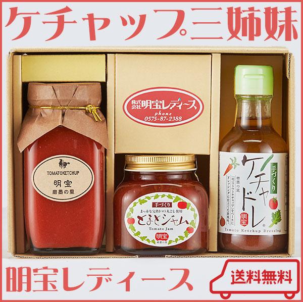 ケチャップ3姉妹(明宝トマトケチャップ・手作りケチャドレ・めいほうとまとジャム)
