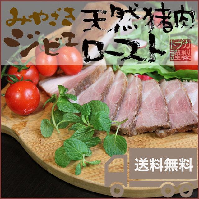 みやざきジビエ 天然猪肉ロースト 化粧箱入り【カリー専門店 トプカ】
