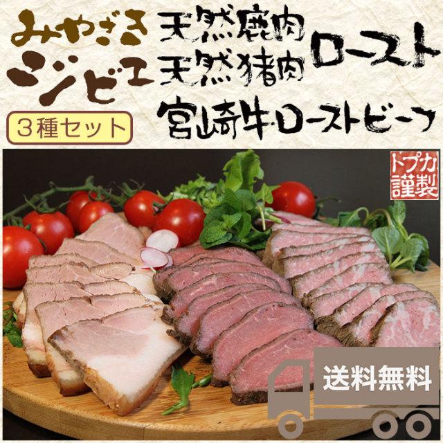 みやざきジビエ ロースト3種セット(鹿肉、猪肉、牛肉)【カリー専門店 トプカ】
