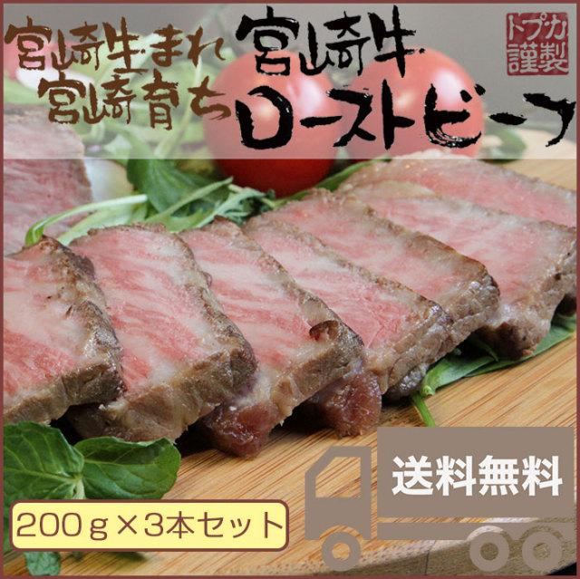 宮崎牛ローストビーフ3本セット【カリー専門店 トプカ】