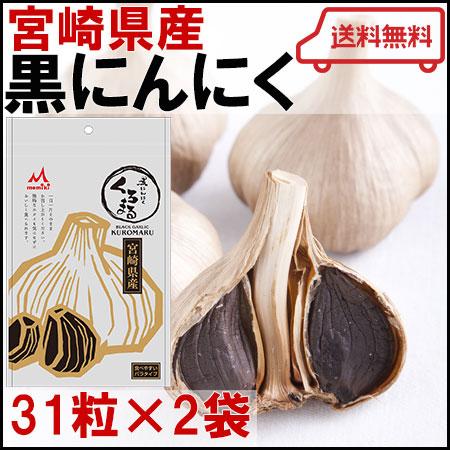宮崎県産黒にんにく くろまるバラタイプ 31粒入×2袋
